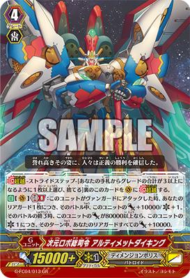 G-FC04-013-GR_(Sample).png