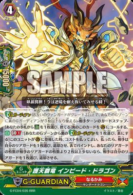 G-FC04-035-RRR_(Sample)