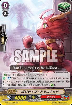 G-FC04-055-RR_(Sample)