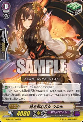 G-FC04-066-RR_(Sample)