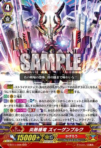 G-BT11-006-RRR_(Sample)