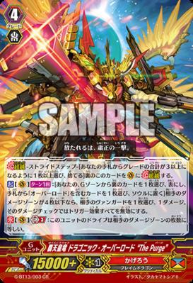 G-BT13-003-GR_(Sample)